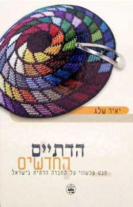 הדתיים החדשים // מבט עכשווי על החברה הדתית בישראל