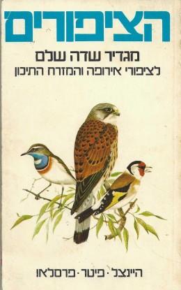 הציפורים//מגדיר שדה שלם לציפורי אירופה והמזרח התיכון