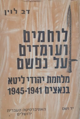 לוחמים ועומדים על נפשם מלחמת יהודי ליטא בנאצים 1945-1941