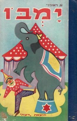 ימבו - סיפור מחיי גן-חיות