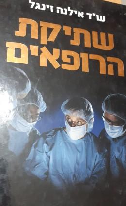 שתיקת הרופאים