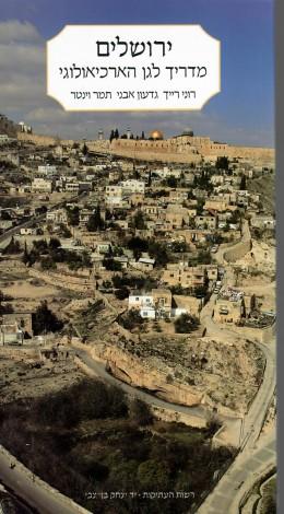 ירושלים - מדריך לגן הארכיאולוגי