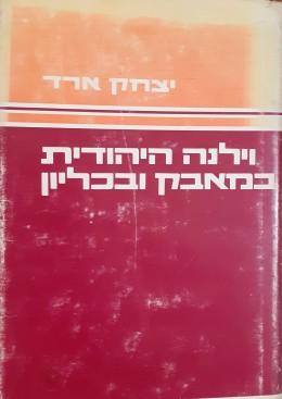 וילנה היהודית במאבק ובכליון