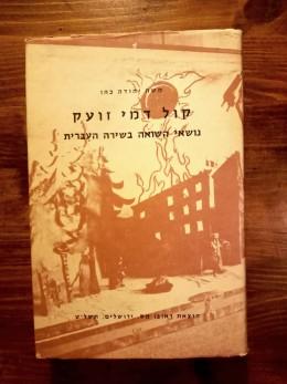 קול דודי זועק - נושאי השואה בשירה העברית