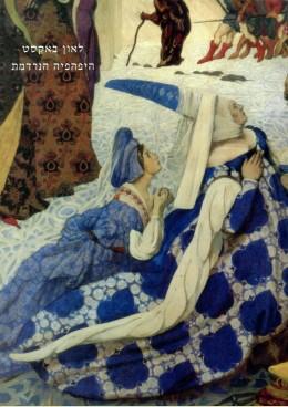 היפהפיה הנרדמת - קטלוג תערוכה, מוזיאון תל-אביב 1992