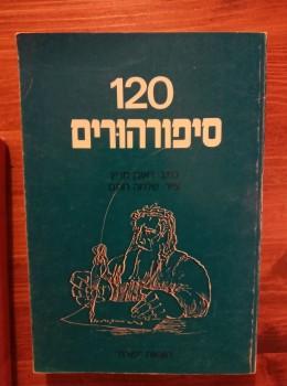 120 סיפורהורים