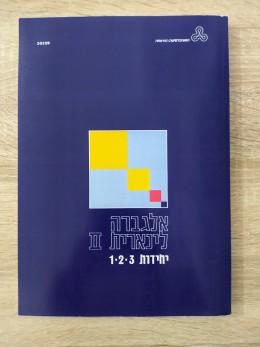 אלגברה לינארית 2 (3 כרכים)