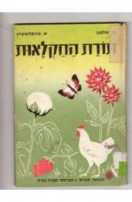 תורת החקלאות / טברסקי 1962