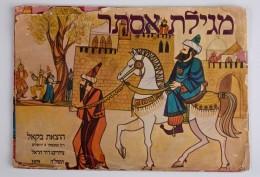 מגילת אסתר / הוצאת בקאל
