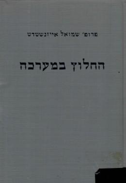 החלוץ במערכה - יוסף מאיר אייזנשטדט