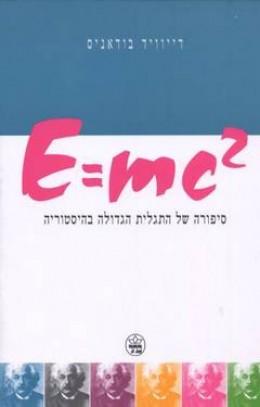 E=MC2 - סיפורה של התגלית הגדולה בהיסטוריה / דייויד בודאניס
