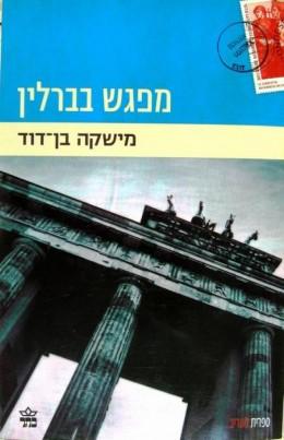 מפגש בברלין / מישקה בן-דוד