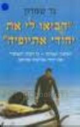 הביאו לי את יהודי אתיופיה