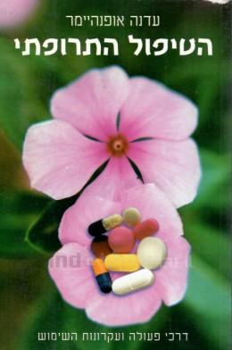 הטיפול התרופתי (חדש לגמרי!, המחיר כולל משלוח)