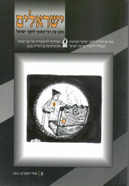 ישראלים - כתב עת רב תחומי לחקר ישראל / כרך 3 סתיו תשע