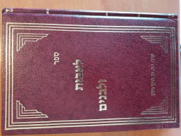 ספר לאבות ולבנים