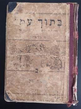 בתוך עמי ספר חנוך ומקרא / דביר 1928 (ציורים: נחום גוטמן)
