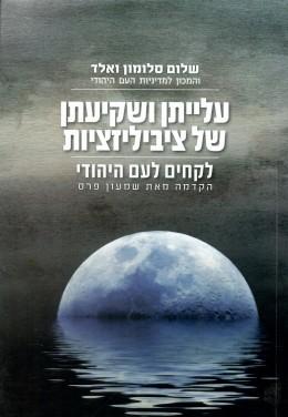 עלייתן ושקיעתן של ציביליזציות - לקחים לעם היהודי (חדש לגמרי!)