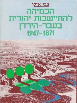 הכמיהה להתיישבות יהודית בעבר הירדן