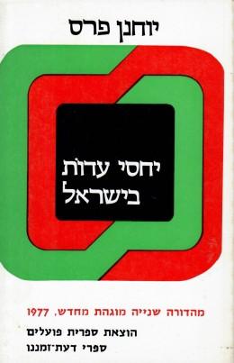 יחסי עדות בישראל (חדש!)