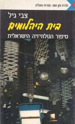 בית היהלומים - סיפור הטלוויזיה הישראלית