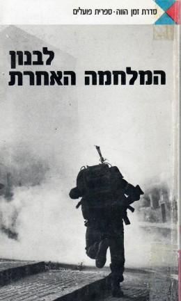 לבנון - המלחמה האחרת
