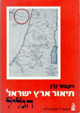 תיאור ארץ-ישראל - הגליל: 2 כרכים (6-7)