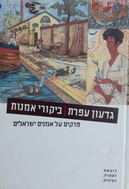 ביקורי אמנות פרקים על אמנים ישראלים