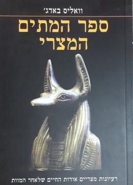 ספר המתים המצרי