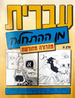 עברית מן ההתחלה חלק א ספר הסבר + ספר תרגול