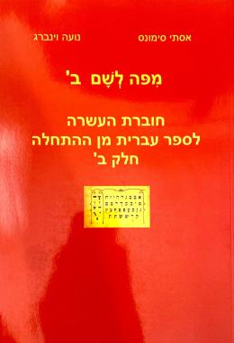 עברית מן ההתחלה חלק ב ספר הסבר + ספר תרגול