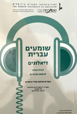 שומעים עברית דיאלוגים