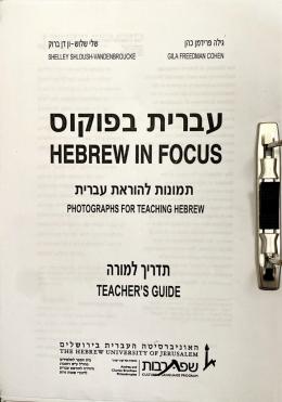 עברית בפוקוס ספר ותמונות להראות עברית