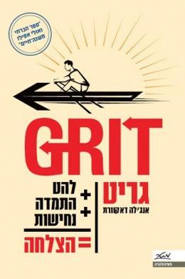 גריט - GRIT