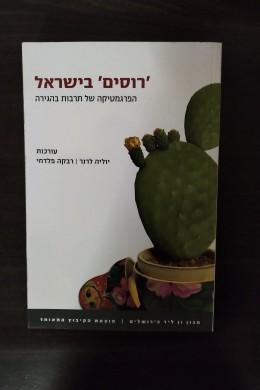 רוסים בישראל - הפרגמטיקה של תרבות בהגירה