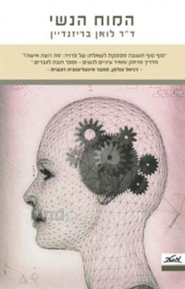 המוח הנשי