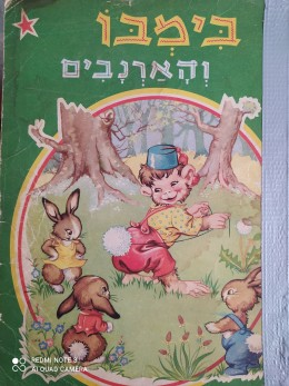 בימבו והארנבים
