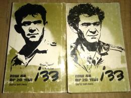 דדו- 48 שנה ועוד 20 יום כרכים 1 ו-2 , 90₪ לספר אחד, שני הספרים ב-170₪