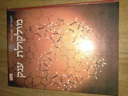 מולקולת ענק הספריה המדעית- Life
