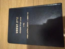 קרית המשפט שנתון הקריה האקדמית כרך ו'