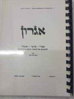 אגרון עברי-עברי-אנגלי ללשונם של סוחרי תימן היהודים