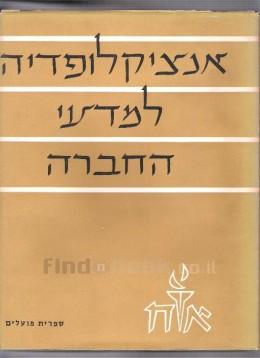 אנציקלופדיה למדעי החברה - 5 כרכים