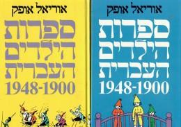 ספרות הילדים העברית 1948-1900 / כרכים א-ב.
