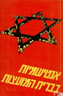 אנטישמיות בברית המועצות