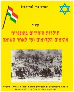 קיצור תולדות היהודים בהונגריה מהיהמים הקדומים ועד לאחר השואה