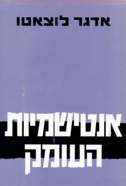 אנטישמיות העומק