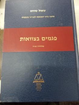 פגמים בצוואות מהדורה שניה