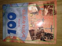 100 עובדות על מדענים גדולים- ג'ון פרנדון
