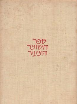 ספר השומר הצעיר / כרכים א-ב-ג.