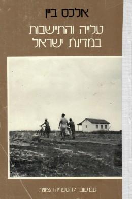 עלייה והתיישבות במדינת ישראל